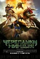 Новый международный постер «Черепашек-ниндзя»