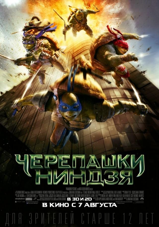 Постер фильма Черепашки-ниндзя