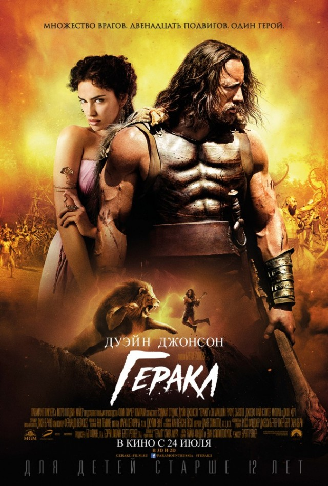 Постер фильма Геракл