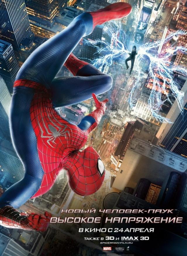 Постер фильма Новый Человек-паук: Высокое напряжение