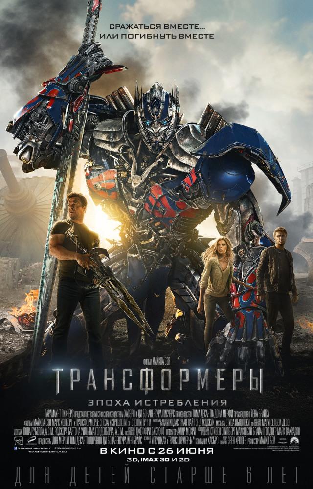 Постер фильма Трансформеры: Эпоха истребления