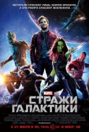 «Стражи Галактики» стал вторым самым кассовым фильмом года