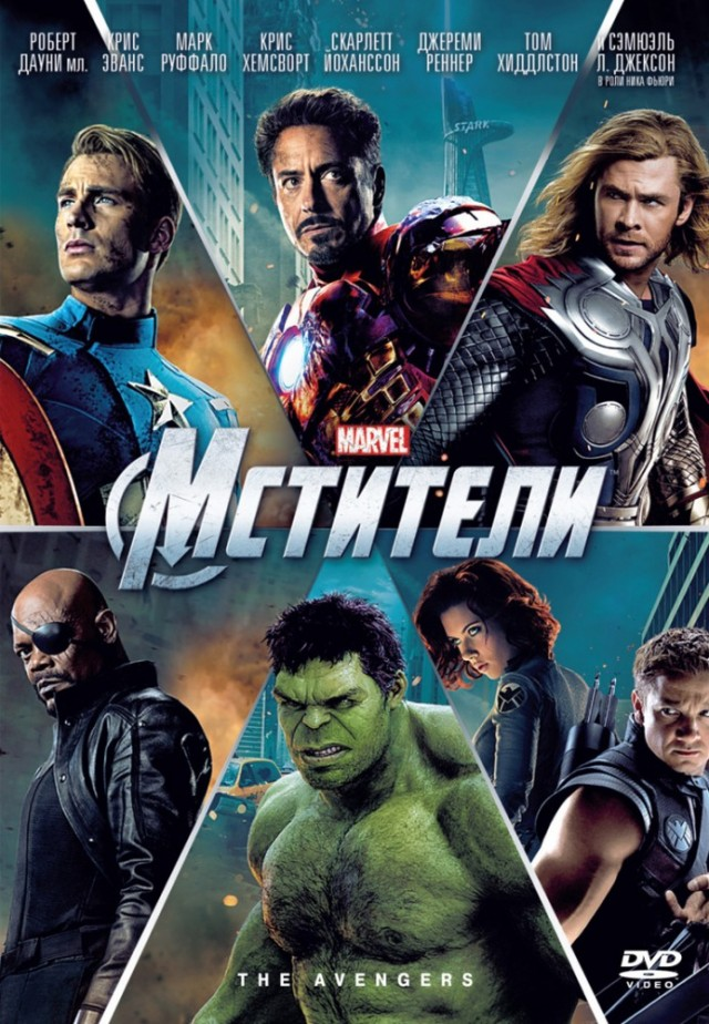 Постер фильма Мстители