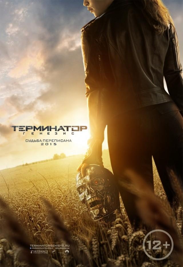 Постер фильма Терминатор: Генезис