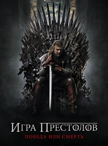 Постер фильма Игра престолов