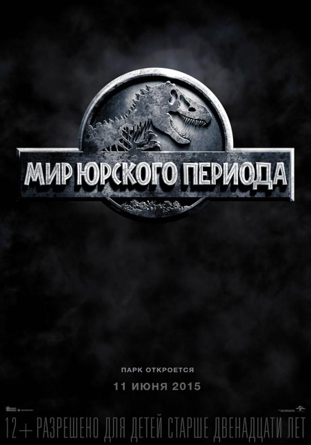 Постер фильма Мир Юрского периода