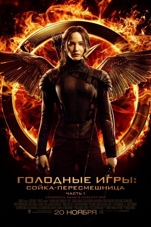 Постер фильма Голодные игры: Сойка-пересмешница. Часть I