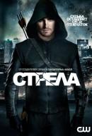 Промо-кадры к новому сезону «Стрела»