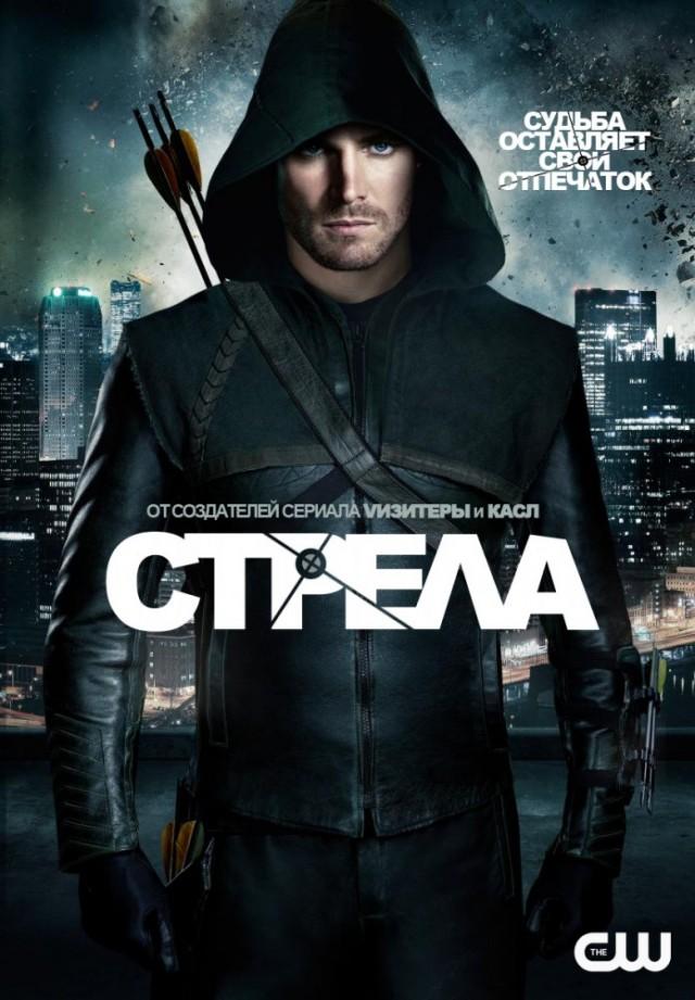 Постер фильма Стрела