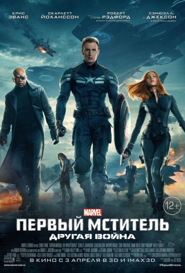 Постер фильма Первый мститель: Другая война