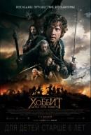 «Хоббит: Битва пяти воинств» отвоевал 700 миллионов