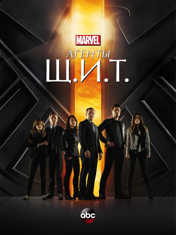 Постер фильма Агенты «Щ.И.Т.»