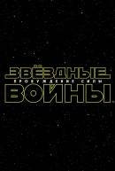 Стал известен сюжет  7 эпизода «Звездных войн»