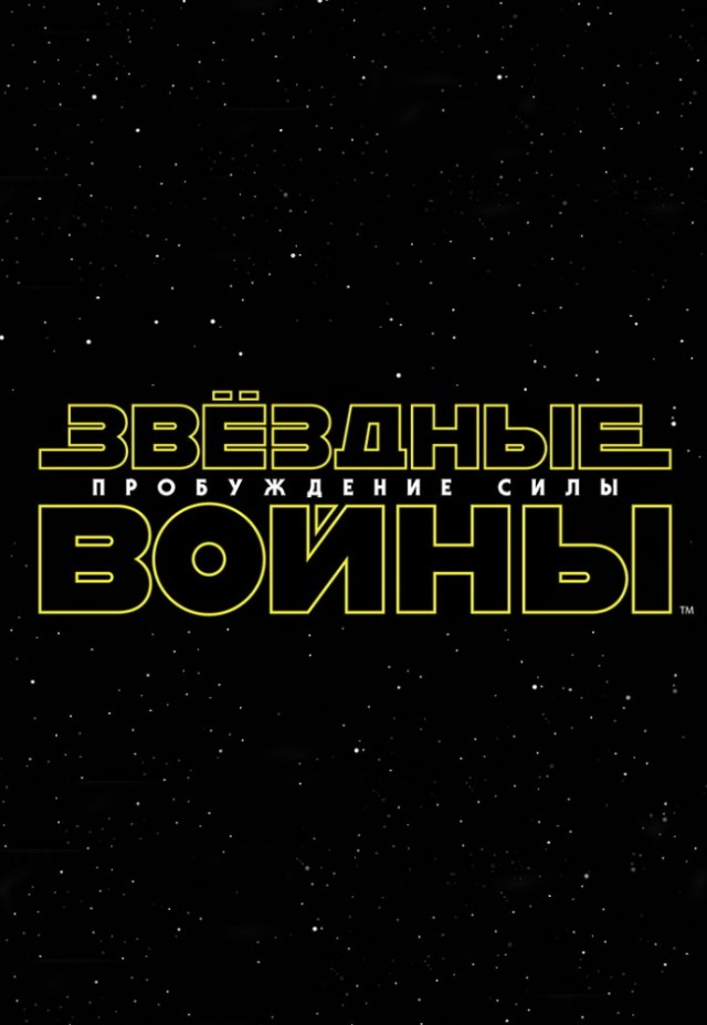 Постер фильма Звёздные войны: Пробуждение силы