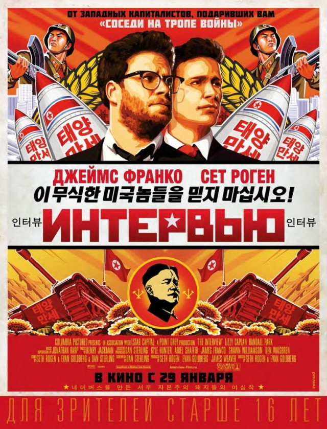 Постер фильма Интервью