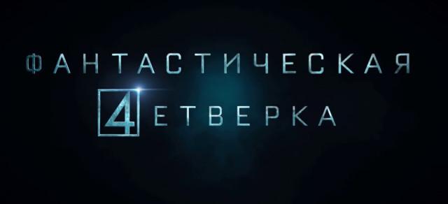 Первое промо-фото и информация о трейлере «Фантастической Четверки»