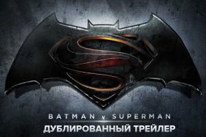 Дублированный тизер-трейлер «Бэтмена против Супермена»