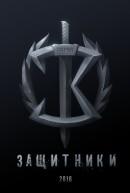 Первый тизер и подробности фильма «Защитники»