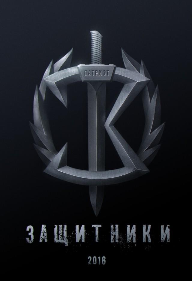 Постер фильма Защитники