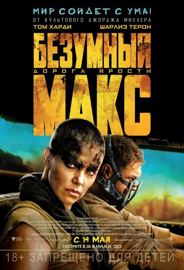 Постер фильма Безумный Макс: Дорога ярости